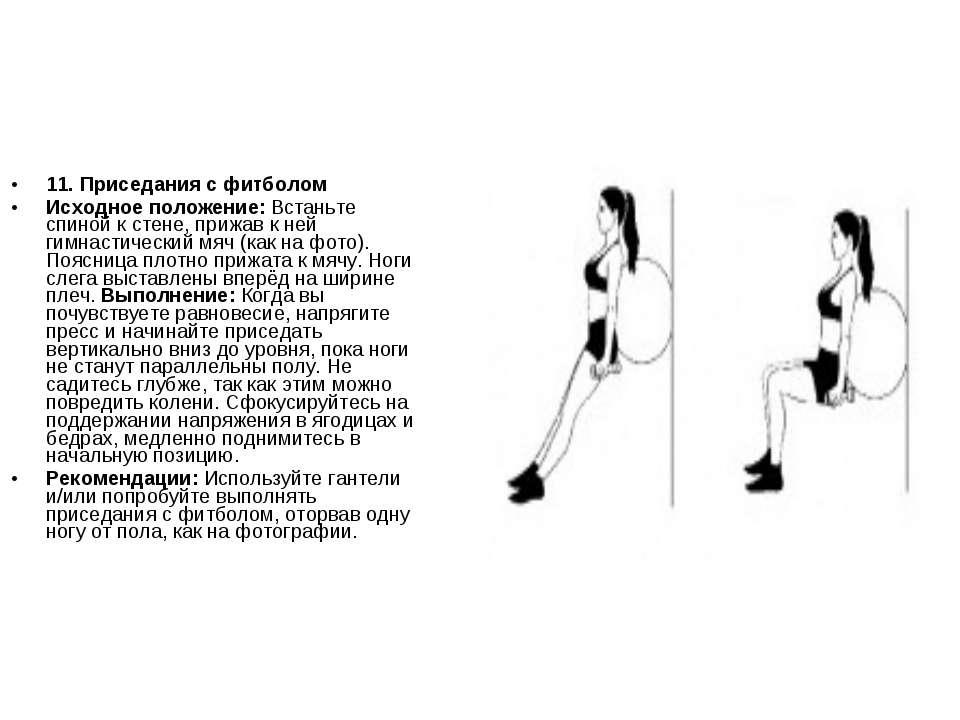 11. Приседания с фитболом Исходное положение: Встаньте спиной к стене, прижав...