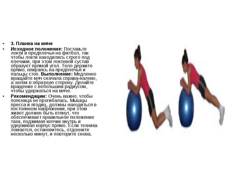 3. Планка на мяче Исходное положение: Поставьте локти и предплечья на фитбол,...