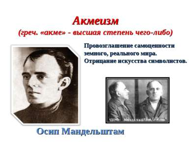 Акмеизм (греч. «акме» - высшая степень чего-либо) Осип Мандельштам Провозглаш...