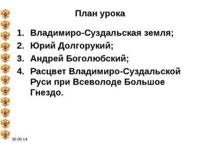 * План урока Владимиро-Суздальская земля; Юрий Долгорукий; Андрей Боголюбский...