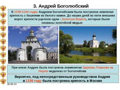 * 3. Андрей Боголюбский В 1158-1164 годах Андреем Боголюбским была построена ...