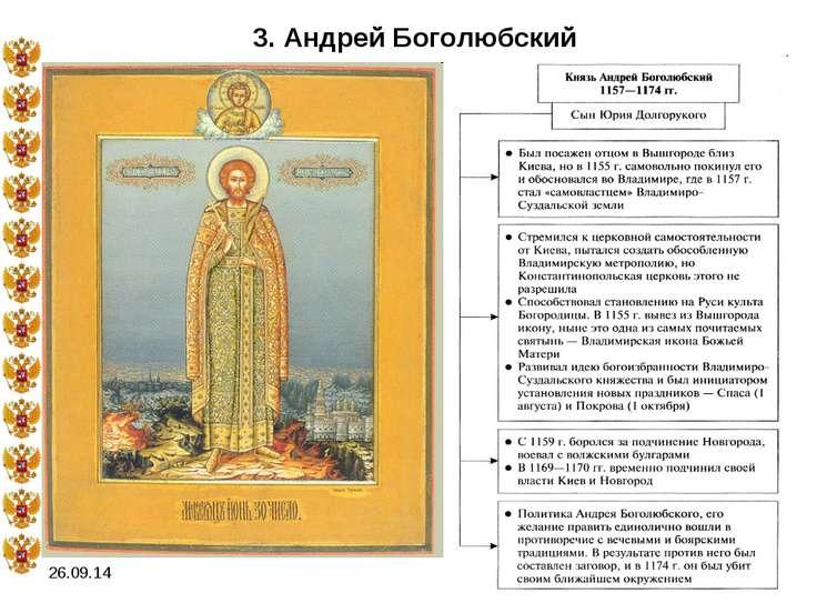 * 3. Андрей Боголюбский