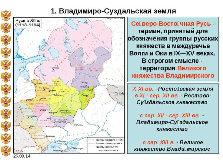 * 1. Владимиро-Суздальская земля Се веро-Восто чная Русь - термин, принятый д...