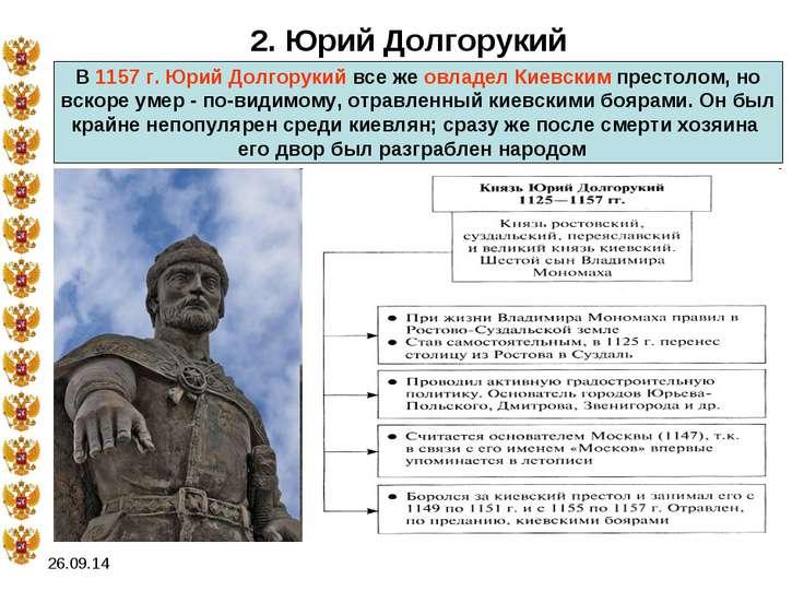 * 2. Юрий Долгорукий В 1157 г. Юрий Долгорукий все же овладел Киевским престо...