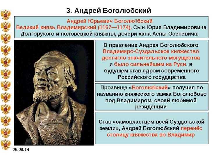 * 3. Андрей Боголюбский Андрей Юрьевич Боголю бский Великий князь Владимирски...
