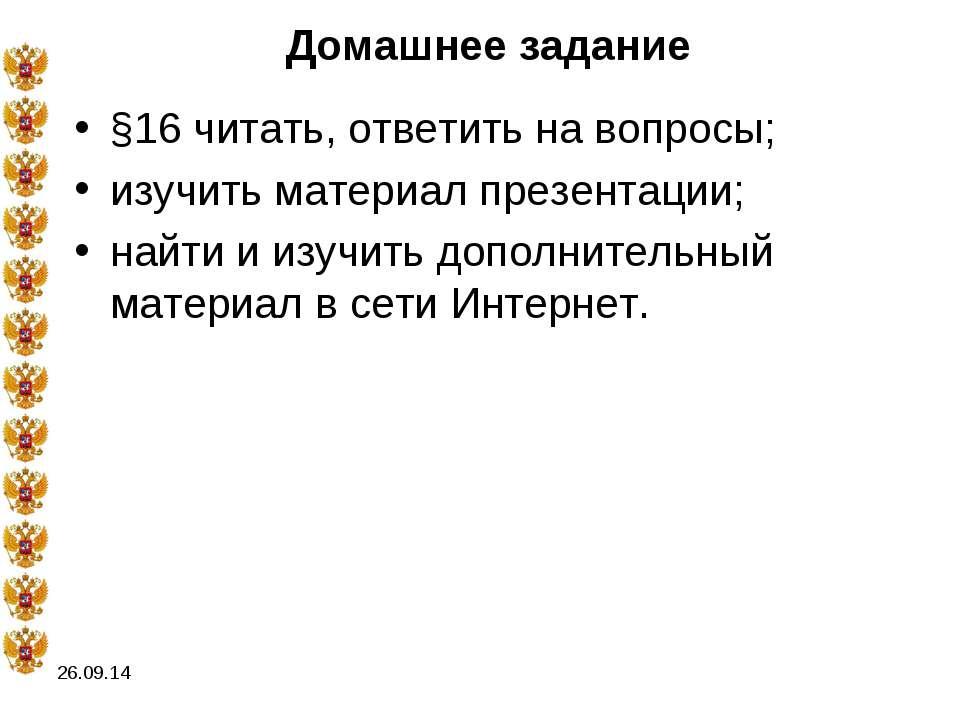 * Домашнее задание §16 читать, ответить на вопросы; изучить материал презента...