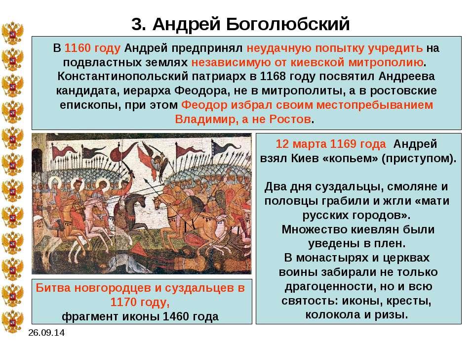 * 3. Андрей Боголюбский В 1160 году Андрей предпринял неудачную попытку учред...