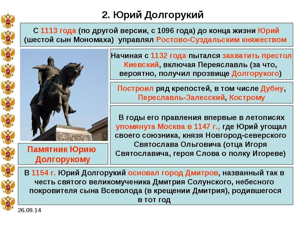 * 2. Юрий Долгорукий С 1113 года (по другой версии, с 1096 года) до конца жиз...