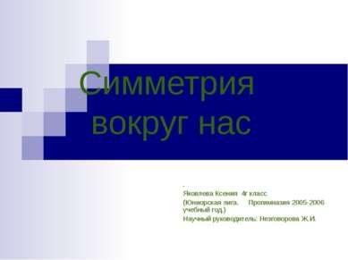 Симметрия вокруг нас . Яковлева Ксения 4г класс (Юниорская лига. Прогимназия ...
