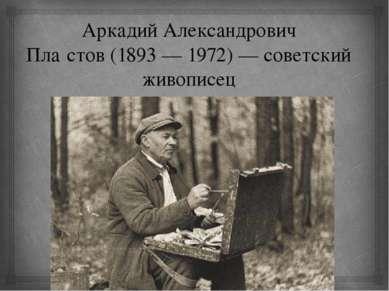 Аркадий Александрович Пла стов(1893—1972)— советский живописец