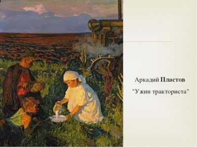 "АркадийПластов ""Ужин тракториста"""
