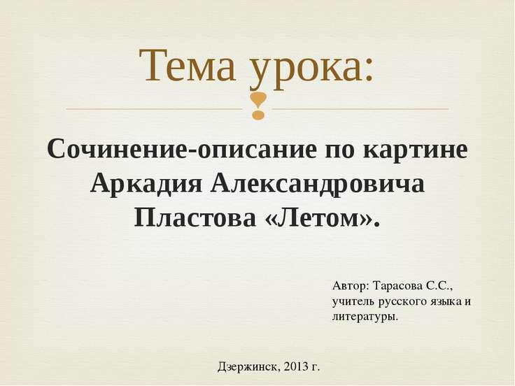 Сочинение-описание по картине Аркадия Александровича Пластова «Летом». Тема у...