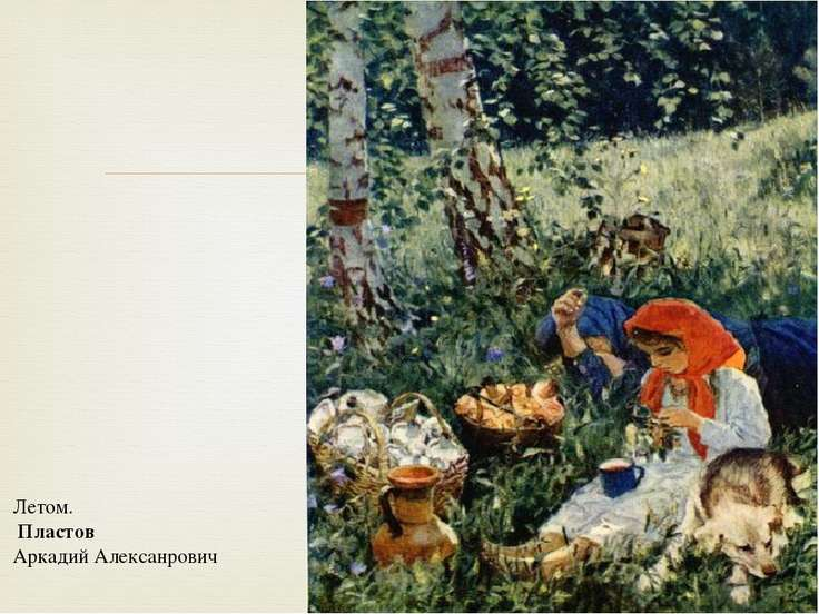 Летом. Пластов Аркадий Алексанрович