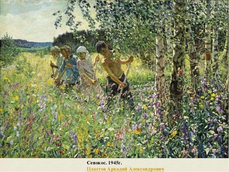 Сенокос. 1945г. Пластов Аркадий Александрович