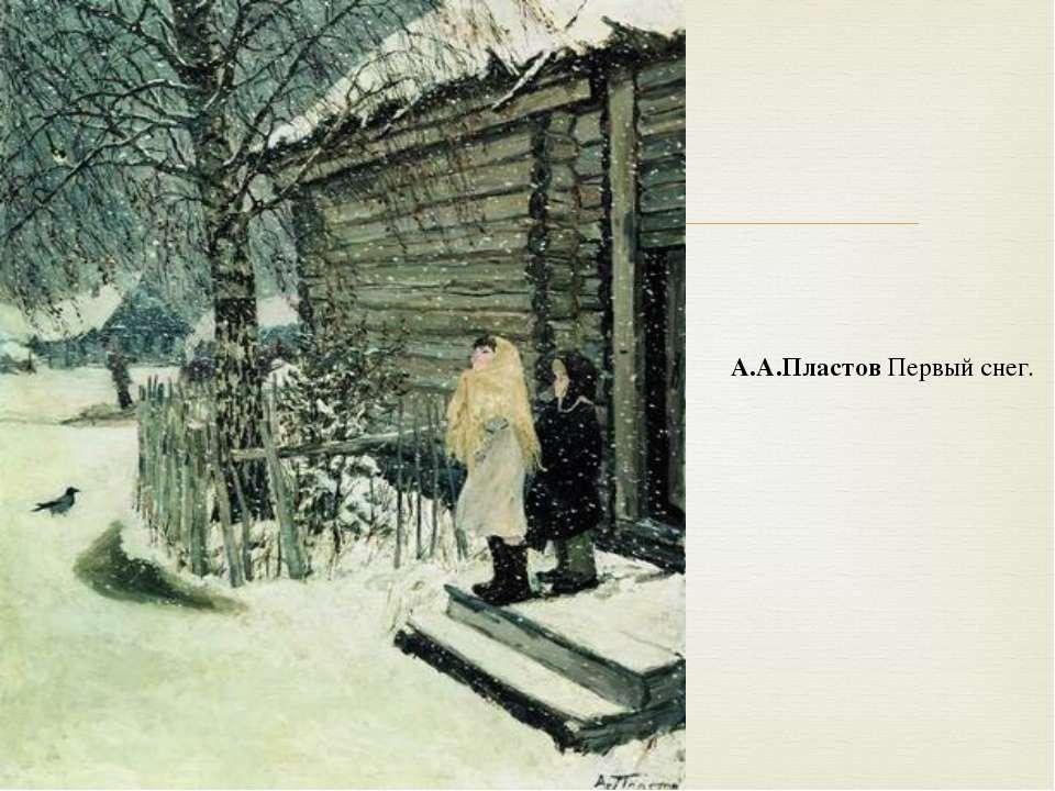 А.А.ПластовПервый снег.