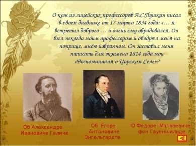 О ком из лицейских профессоров А.С.Пушкин писал в своем дневнике от 17 марта ...