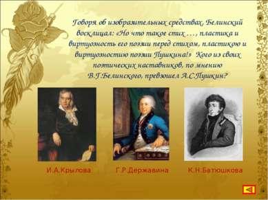 Говоря об изобразительных средствах, Белинский восклицал: «Но что такое стих ...