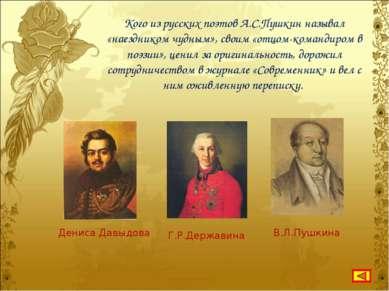 Кого из русских поэтов А.С.Пушкин называл «наездником чудным», своим «отцом-к...