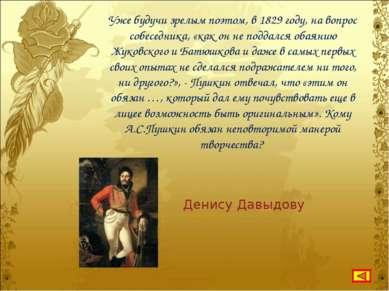 Уже будучи зрелым поэтом, в 1829 году, на вопрос собеседника, «как он не подд...