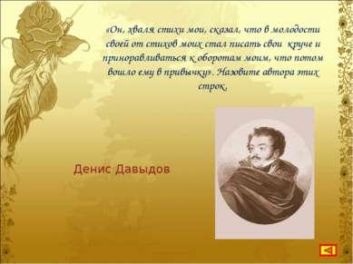 «Он, хваля стихи мои, сказал, что в молодости своей от стихов моих стал писат...