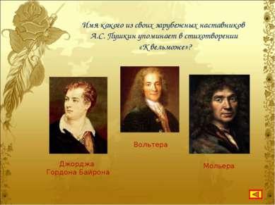 Имя какого из своих зарубежных наставников А.С. Пушкин упоминает в стихотворе...