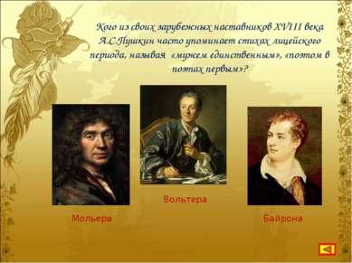 Кого из своих зарубежных наставников XVIII века А.С.Пушкин часто упоминает ст...
