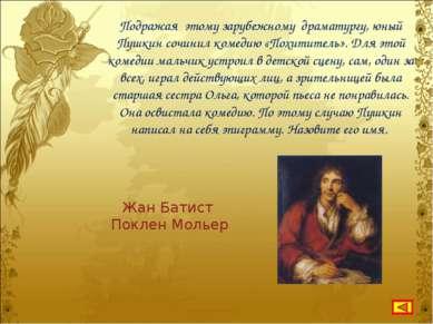 Подражая этому зарубежному драматургу, юный Пушкин сочинил комедию «Похитител...
