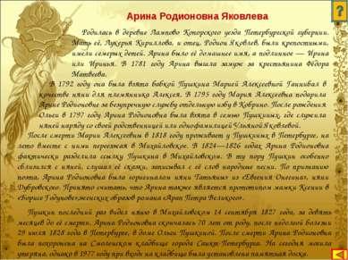 Родилась в деревне Лампово Копорского уезда Петербургской губернии. Мать её, ...