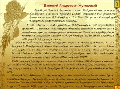 Жуковский Василий Андреевич - поэт. Внебрачный сын помещика И.А.Бунина и пле...