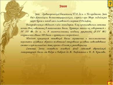 Эзоп - древнегреческий баснописец VI в. до н. э. По преданию, Эзоп был фригий...