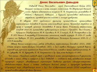 Давыдов Денис Васильевич - герой Отечественной войны 1812, военный писатель и...