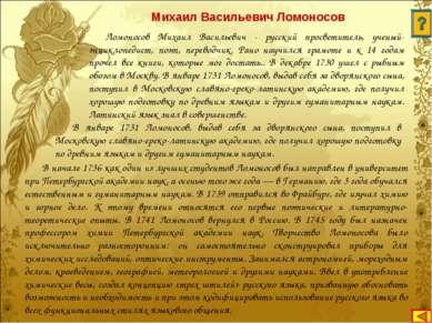 Ломоносов Михаил Васильевич - русский просветитель, ученый-энциклопедист, поэ...