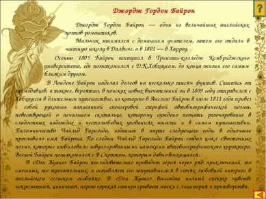 Джордж Гордон Байрон — один из величайших английских поэтов-романтиков. Мальч...