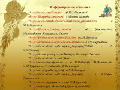 http://www.rosculture.ru/ - об Н.О.Пушкиной http://lib.eparhia-saratov.ru - о...