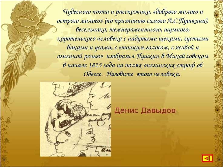 Чудесного поэта и рассказчика, «доброго малого и острого малого» (по признани...