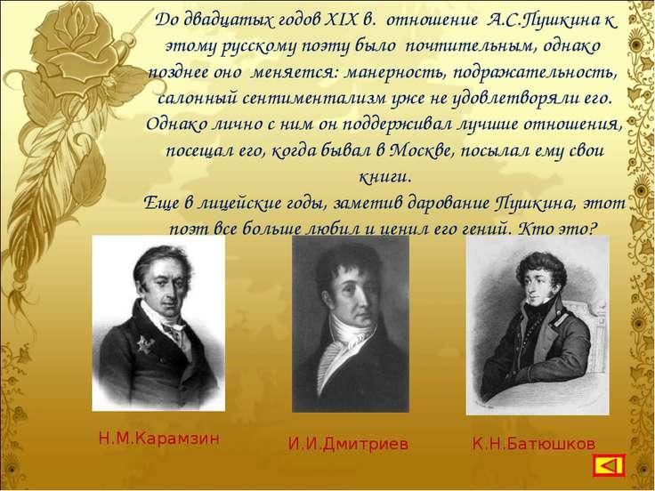 До двадцатых годов XIX в. отношение А.С.Пушкина к этому русскому поэту было п...