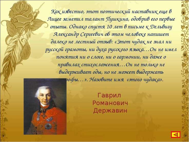 Как известно, этот поэтический наставник еще в Лицее заметил талант Пушкина, ...