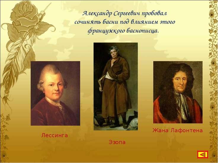 Александр Сергеевич пробовал сочинять басни под влиянием этого французского б...