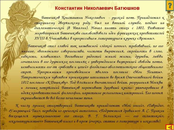 Константин Николаевич Батюшков Батюшков Константин Николаевич - русский поэт....