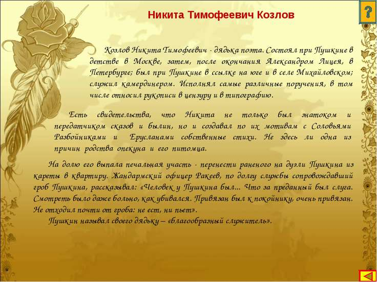 Козлов Никита Тимофеевич - дядька поэта. Состоял при Пушкине в детстве в Моск...