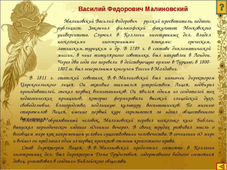 Малиновский Василий Федорович - русский просветитель, педагог, публицист. Зак...