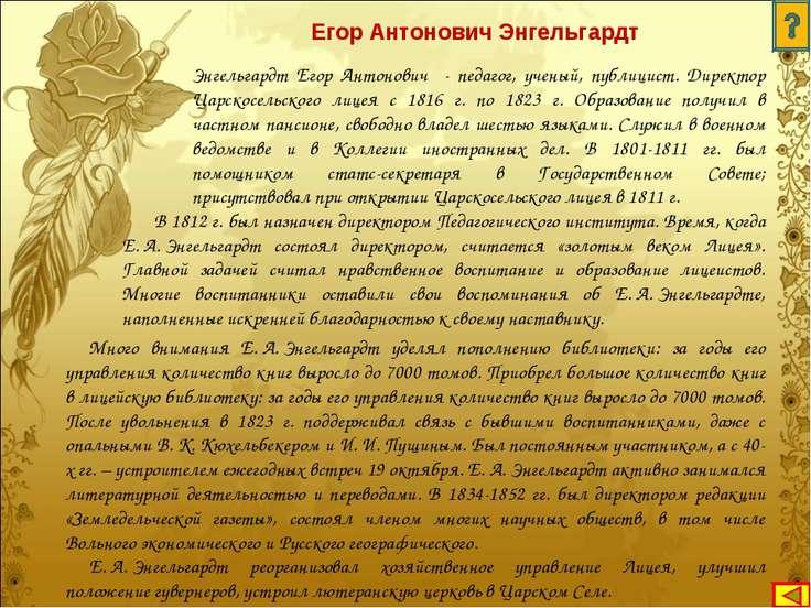 Энгельгардт Егор Антонович - педагог, ученый, публицист. Директор Царскосельс...