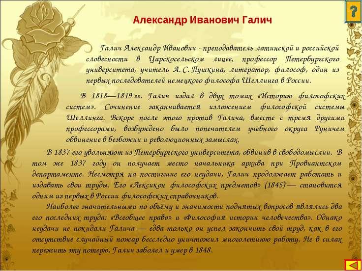 Галич Александр Иванович - преподаватель латинской и российской словесности в...