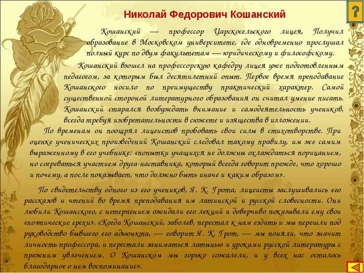 Кошанский — профессор Царскосельского лицея, Получил образование в Московском...