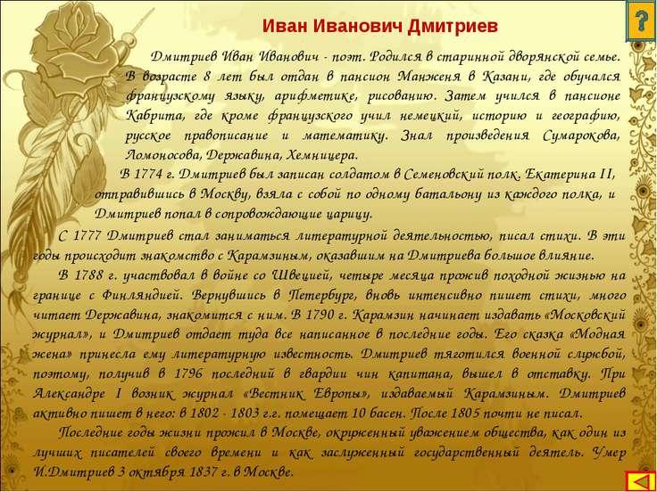 Дмитриев Иван Иванович - поэт. Родился в старинной дворянской семье. В возрас...