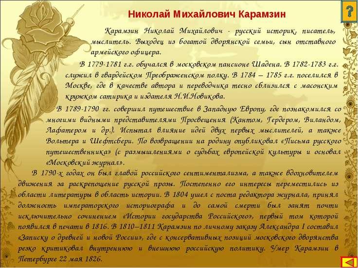 Николай Михайлович Карамзин Карамзин Николай Михайлович - русский историк, пи...