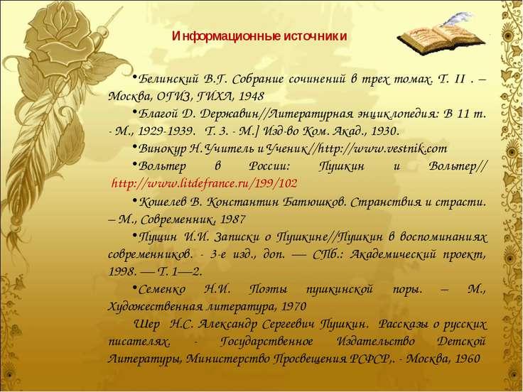 Белинский В.Г. Собрание сочинений в трех томах. Т. II . – Москва, ОГИЗ, ГИХЛ,...