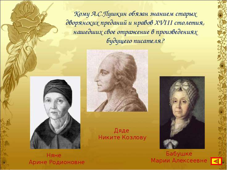 Кому А.С.Пушкин обязан знанием старых дворянских преданий и нравов XVIII стол...