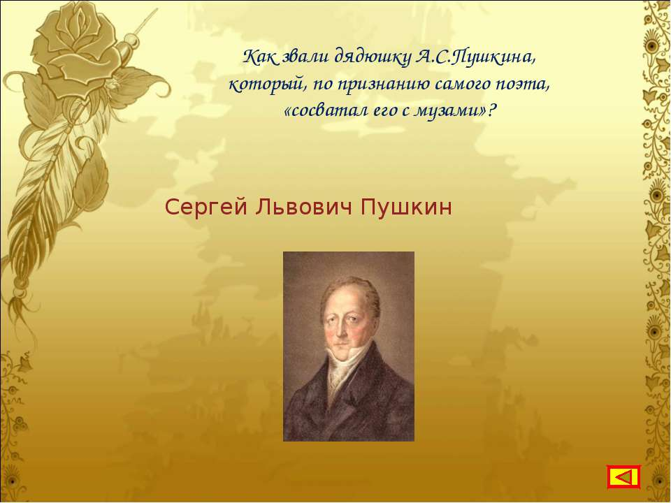 Как звали дядюшку А.С.Пушкина, который, по признанию самого поэта, «сосватал ...