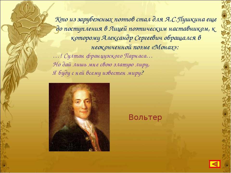 Кто из зарубежных поэтов стал для А.С.Пушкина еще до поступления в Лицей поэт...